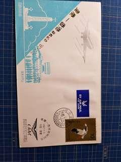 1987重慶-香港首航封