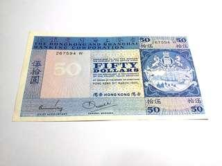 豐1980年$50 大小邊