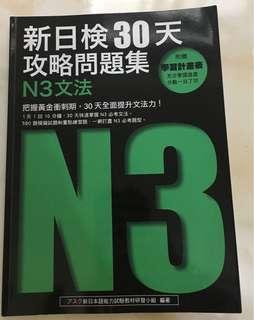 🚚 日檢 N3模擬試題 文法(有書寫痕跡)