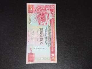 匯豐1994 ZZ 直版