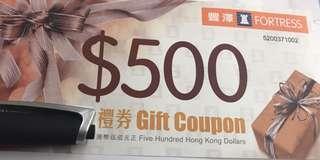 豐澤 $500 現金券 2020年6月到期