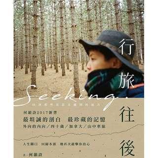 【何韻詩2017新書《行旅.往後》】連簽名
