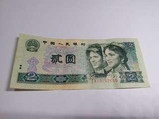 1990年人民幣貳圓 補号