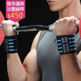 健身護腕手套護腕防滑舒適排汗護腕手套四條/兩條款【請務必告知要四條紋或兩條紋及顏色】