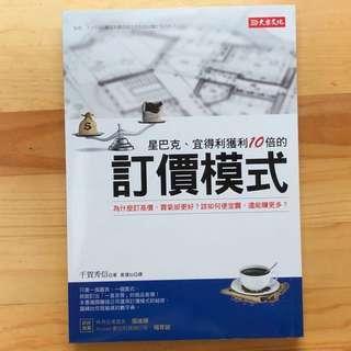 訂價模式 作者千賀秀信 出版大眾文化