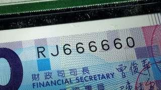 香港政府10元。五條大象號。RJ666660