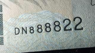 🎉 發發。易易🎉 。888822 / 1998年 滙豐銀行20元