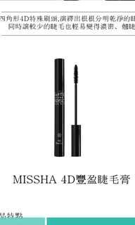 🚚 [全新]韓國MISSHA 4D豐盈睫毛膏