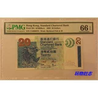 渣打銀行 2003 $20 (神獸系列鯉魚 趣味 拾位號 70號) S/N: CG000070 - PMG 66 EPQ Gem Unc