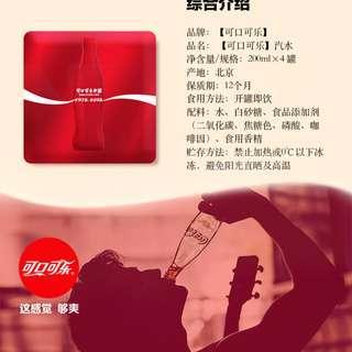 可口可乐 致敬改革开放40周年 限量mini罐 鐵礼盒