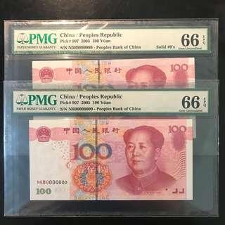 ⭐️ Rare 7 Digit Solid Number! 2005 China 100 Yuan, 7 Digit Solid 9999999 & Last Million 0000000, Running Pair! Rare To Have It In Running Number ⭐️