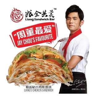 周杰倫 Jay Chou 糧全其美 Liang 手抓餅代言人紙袋 獨家 馬來西亞直送
