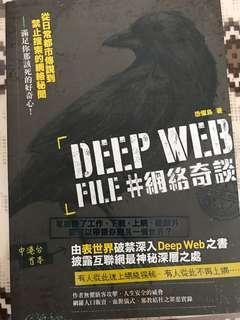 Deep Web File 網絡奇談