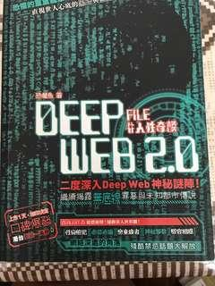 Deep Web 2.0 人性奇談