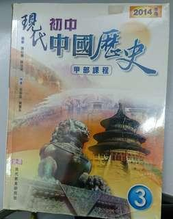 現代初中中國歷史(甲部課程)2014年版