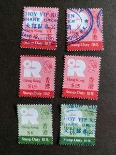 罕有香港回歸前 已銷印花稅票 6張
