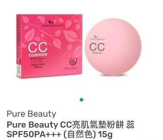 Pure beauty cc氣墊粉餅-自然色