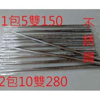 sus304不銹鋼筷子