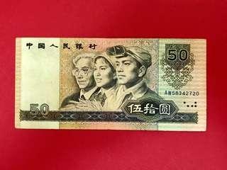 90年🌺50元,目前第四套人民幣,銀行已經全面回收,9050未來升值潛力巨大,喜歡的朋友,切勿錯過。