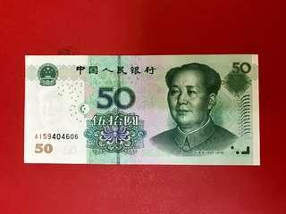 ☘️第五套人民幣2005年50元補號 AI 59404606全新原票一張。