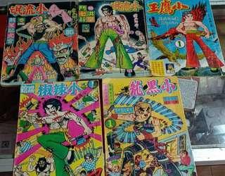 旧香港漫画书(五本)