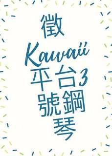 徵- 河合KAWAII平台鋼琴2號/3號