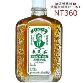 香港代購 黃道益活絡油