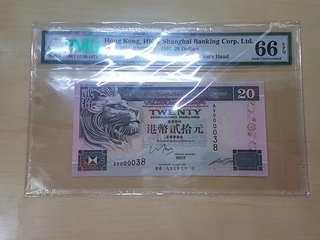 1997年匯豐靚細號(生發) PMG66 EPQ