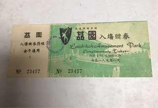 荔園遊樂場入塲贈券(連票根少見)