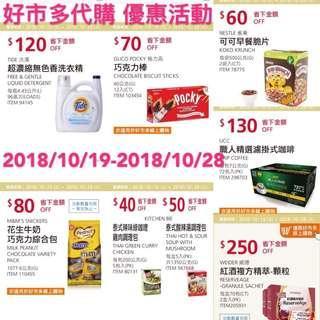 好市多代購 優惠活動商品 10/19-10/28