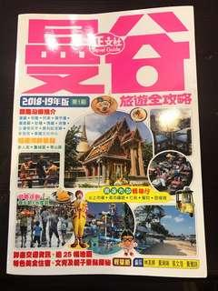 正文社2018-19年版曼谷旅遊全攻略