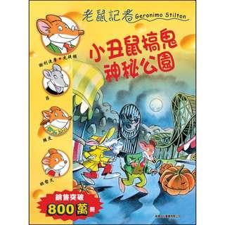 📕<老鼠記者#38 小丑鼠搞鬼神秘公園>