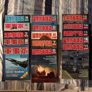 🚚 軍事家 全球(國際)防衛雜誌