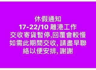 休假通知 17-22/10