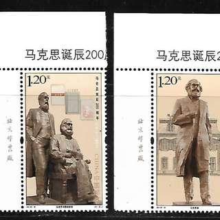 2018-9馬克思誕辰200週年郵票套票