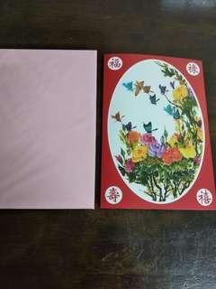 Chinese new year card by foot painter