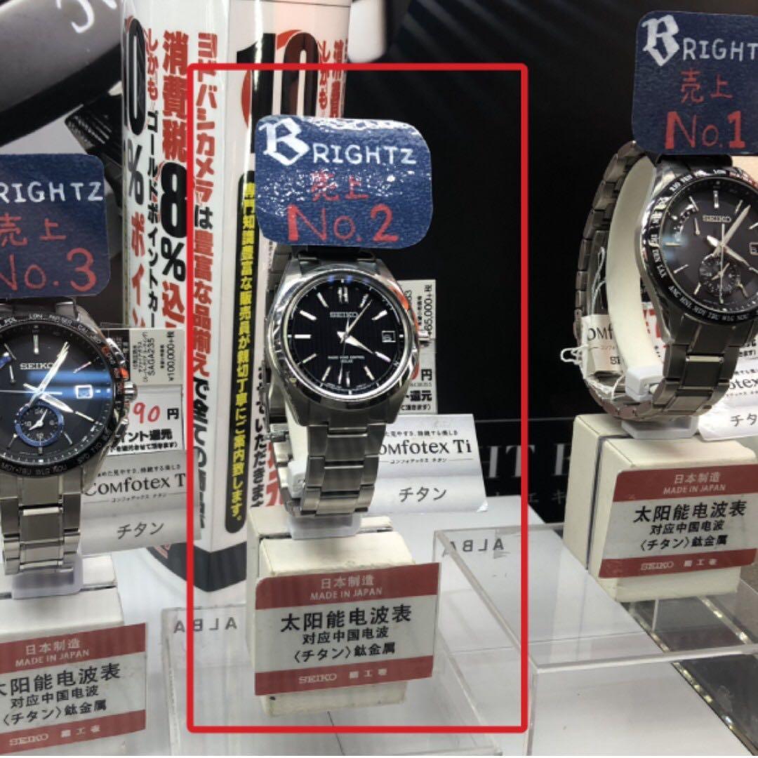 wholesale dealer 79f00 afda2 Seiko Brightz SAGZ083 - Solar-powered (Japan-Limited, 日本 ...