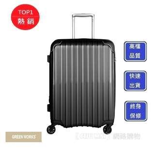 【Chu Mai】GREEN WORKS 25吋行李箱-黑色 擴充圍拉鍊箱 行李箱 DRE2021 登機箱 旅行箱