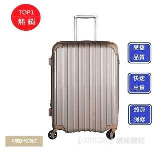 【Chu Mai】GREEN WORKS 25吋行李箱-香檳金 擴充圍拉鍊箱 行李箱 DRE2021 登機箱 旅行箱