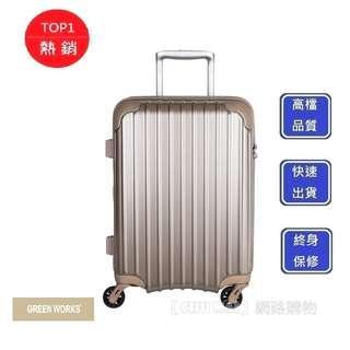 【Chu Mai】GREEN WORKS 19吋登機箱 -香檳金 擴充圍拉鍊箱 行李箱 DRE2021 登機箱 旅行箱