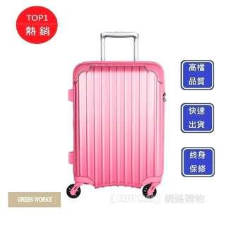 【Chu Mai】GREEN WORKS 19吋登機箱 -玫瑰紅 擴充圍拉鍊箱 行李箱 DRE2021 登機箱 旅行箱