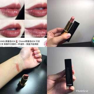 🚚 Chanel 香奈兒 超炫耀的絲絨唇膏 #62