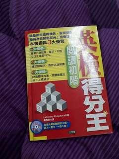 🚚 英檢得分王-閱讀初階(附4CD)