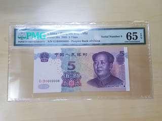 2005中國紙靚號8號仔 0000008 PMG65 EPQ
