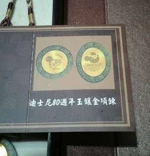 🚚 迪士尼80週年玉鑲金項鍊套組     如圖片上面