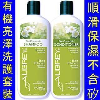 Aubrey Shine Enhancer Shampoo & Conditioner 有機亮澤洗護套裝 洗髮水+護髮素