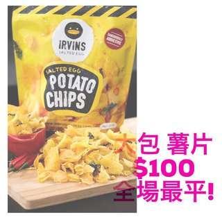 全場最平 Irvins salted egg potato chips 新加坡 鹹蛋黃薯片 大包 魚皮