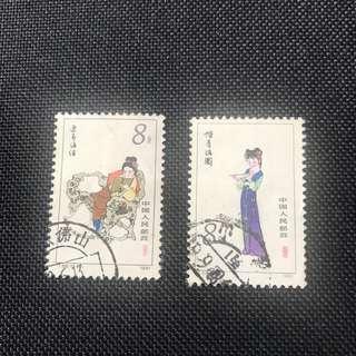 中國郵票 T69 紅樓夢 蓋銷票兩枚