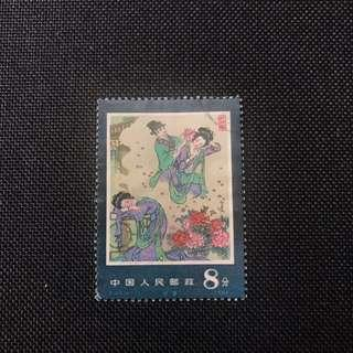 中國郵票 T99 牡丹亭 一枚 蓋銷票