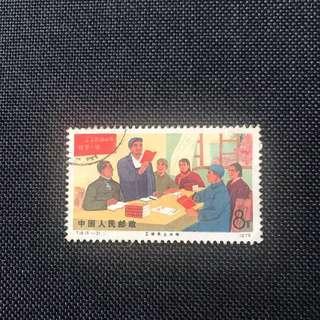中國郵票 T18上大學 5-2 蓋銷票